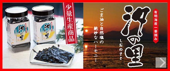 banner_shionosato