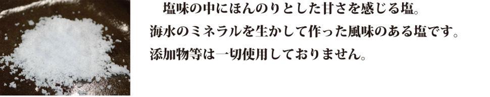 img_shionosato077