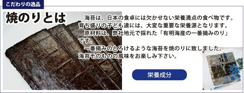 img_yakinori02