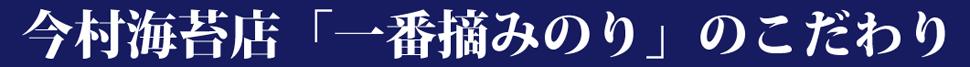 img_yakinori06
