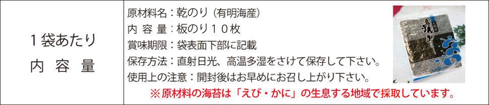 img_yakinori07