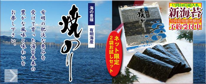 banner_yakinori2