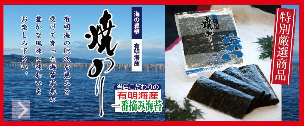 banner_yakinori