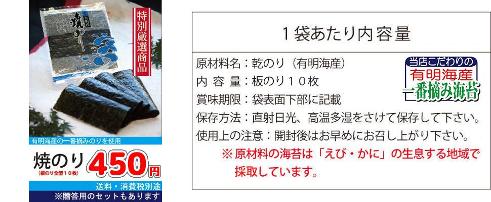img_yakinori09